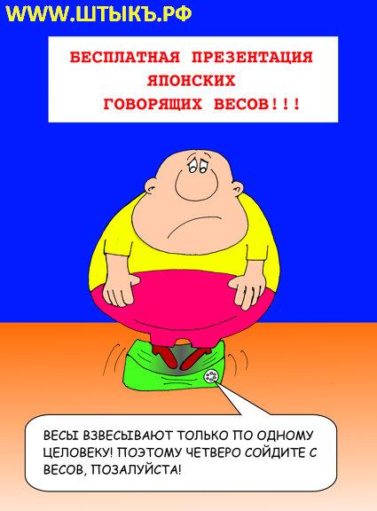 Свежие анекдоты, юмор, шутки в картинках про толстых