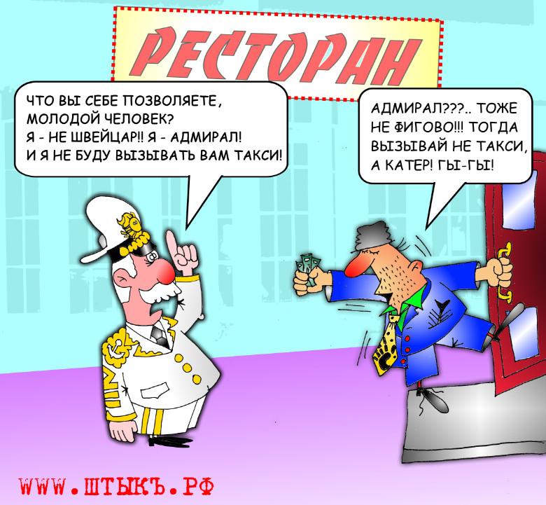 Прикольный анекдот с карикатурами: адмирал в ресторане