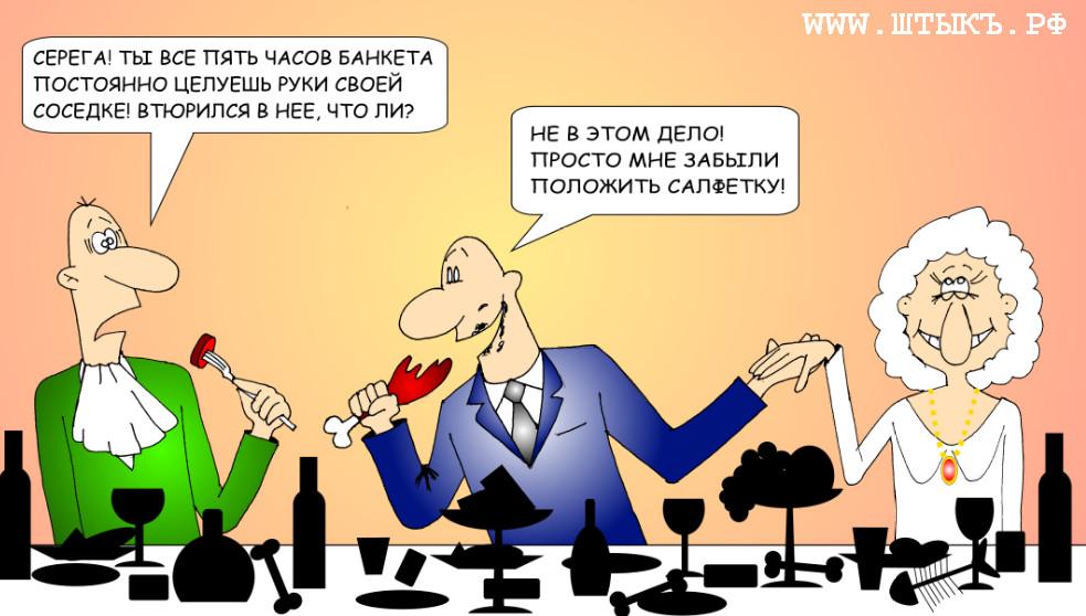 Самые смешные приколы, юмор, короткие анекдоты с карикатурами: Банкет