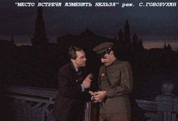 Бессмертный капитан Жеглов и Шарапов