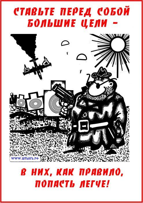 Прикольная карикатура-афоризм про жизнь