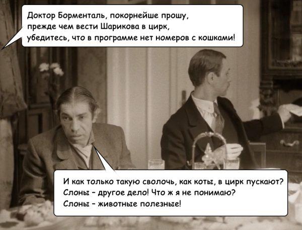 Борменталь и Шариков