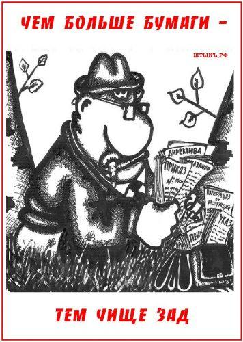 Самые смешные пословицы, крылатые выражения: Бюрократ и бумаги