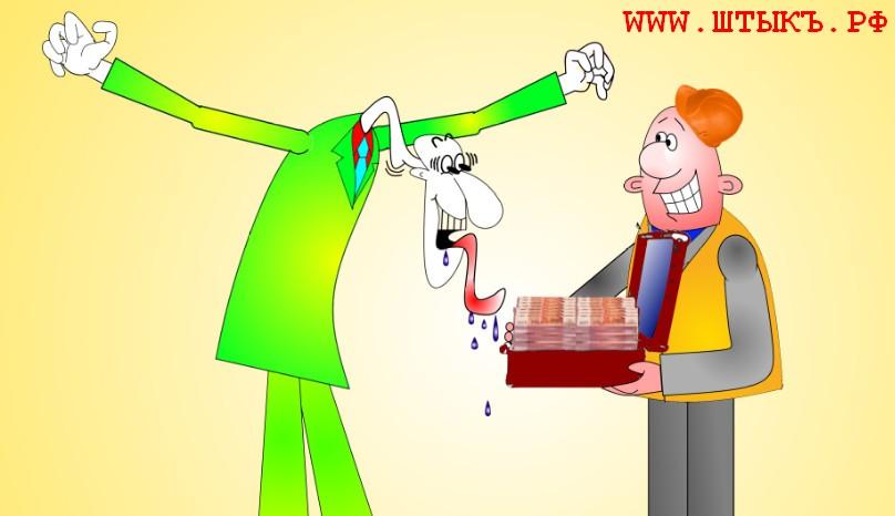 Карикатура про чемодан денег