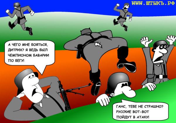 Анекдоты, шутки, юмор про войну с картинками: Фашист-чемпион по бегу