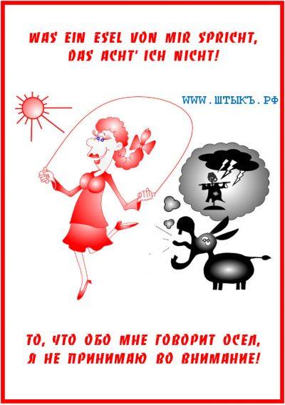 Остроумные пословицы в веселых карикатурах