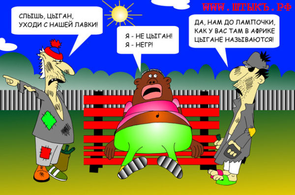 Короткие анекдоты, юмор в картинках: Негр-цыган