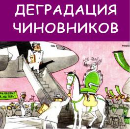 Чиновники - воры, карикатуры