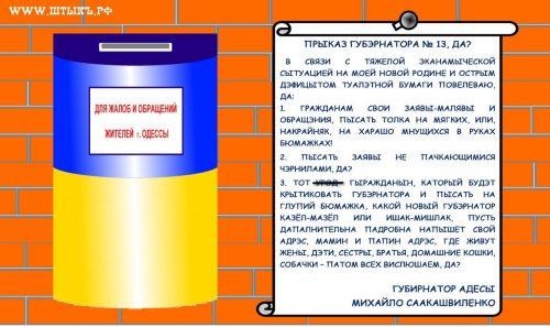 Политическая сатира и юмор с карикатурами: Саакашвили