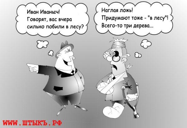 Веселые одесские шутки, анекдоты в карикатурах: Драка в лесу
