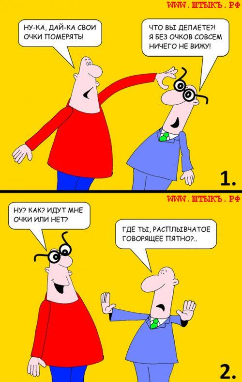 Анекдоты очень смешные, шутки, юмор с рисунками: Друзья очкарика
