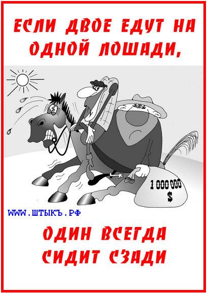 Двое на лошади