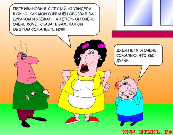 Юмор, шутки, анекдоты с карикатурами про детей: Хулиган и дядя идиот