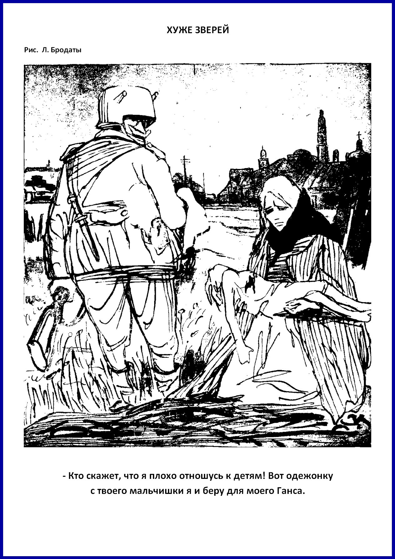 Карикатура на фашистов