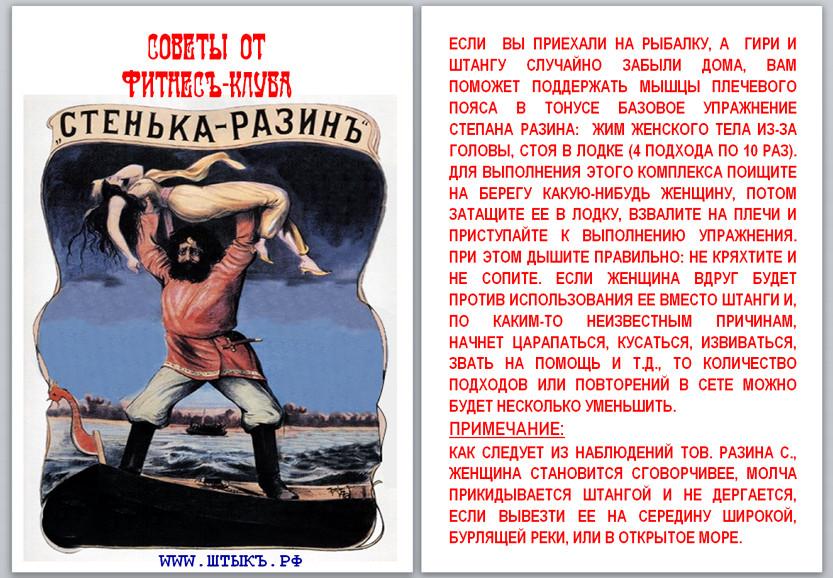 Прикольная карикатура-плакат про спорт