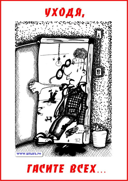 Прикольная карикатура про очкарика