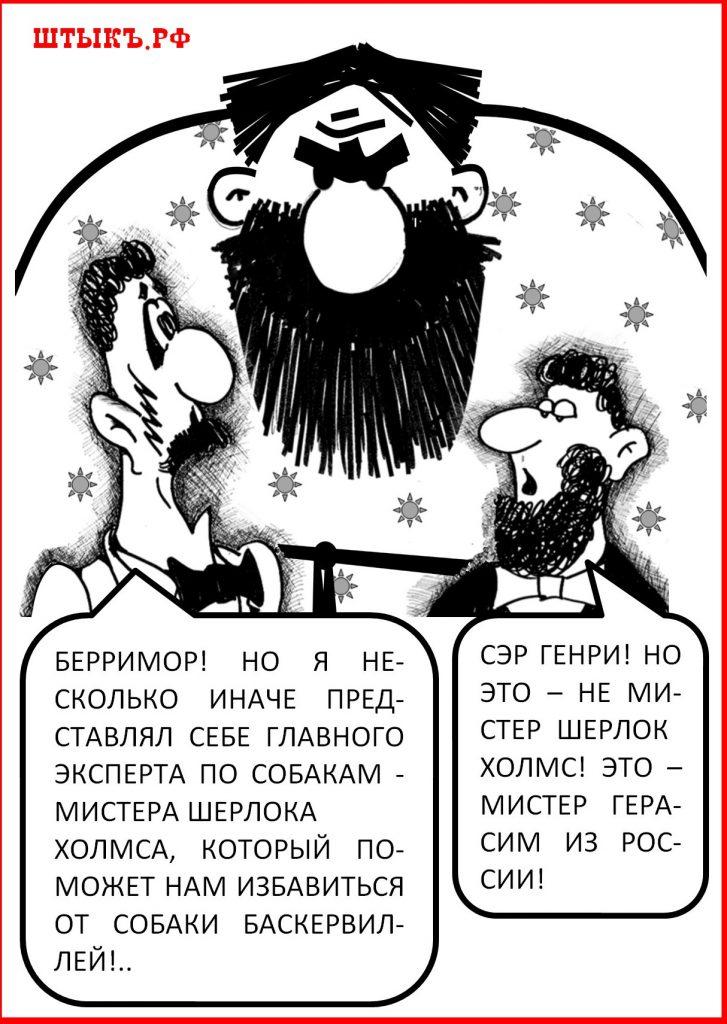Прикольные анекдоты с веселыми карикатурами: Герасим и англичане