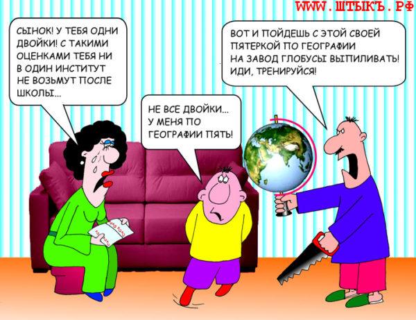 Анекдоты с карикатурами, веселые советы про воспитание: Глобус, вместо ремня