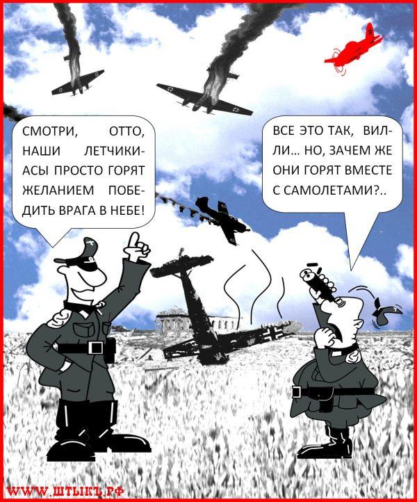 Анекдоты, юмор, байки с карикатурами про войну: Горящие фашистские асы
