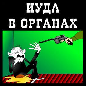 Коррупция в органах, картинки
