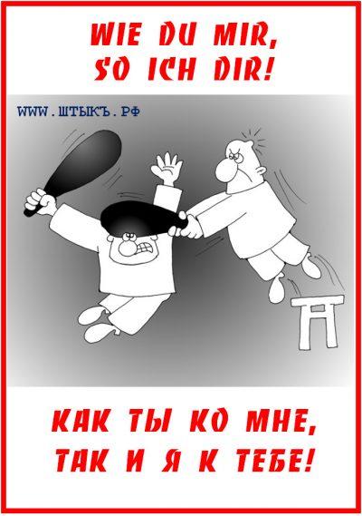 Немецкие пословицы, шутки, приколы, картинки с переводом: