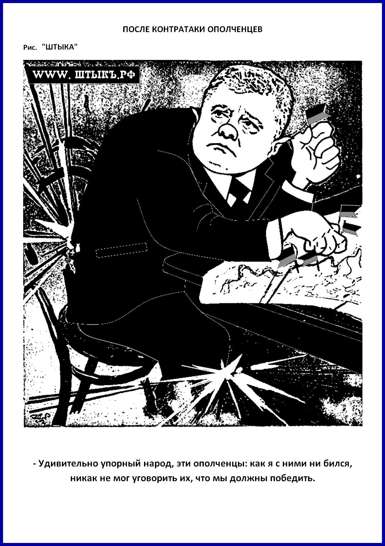 Карикатура на порошенко
