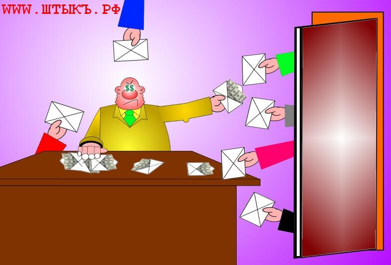 Карикатура на взяточника