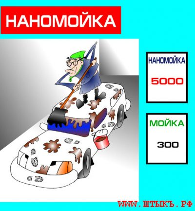 Карикатура про мойку автомобилей