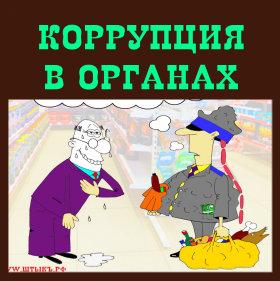 Карикатуры на коррупцию