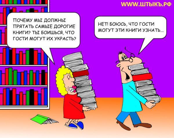 Анекдоты самые смешные, юмор, шутки, карикатуры с приколами: Книги и люди
