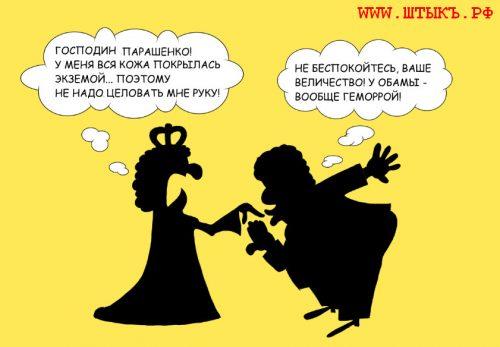 Политический анекдот в смешных карикатурах