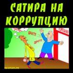 Сатира на коррупцию в карикатурах