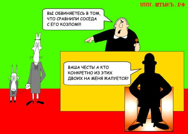 Анекдоты самые смешные и веселые карикатуры: Козлы в суде