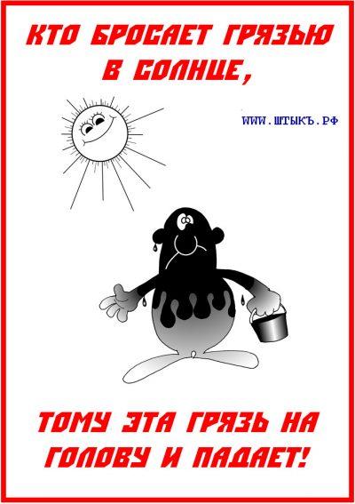 Смешная пословица и веселый рисунок: Кто бросает грязью в солнце...