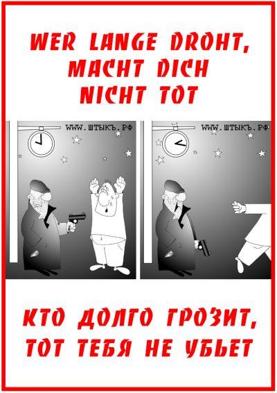 Немецкие пословицы и поговорки с прикольными картинками: Кто долго грозит