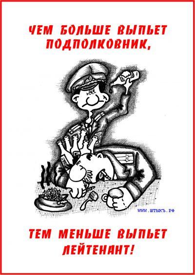 Карикатура про воспитание в армии