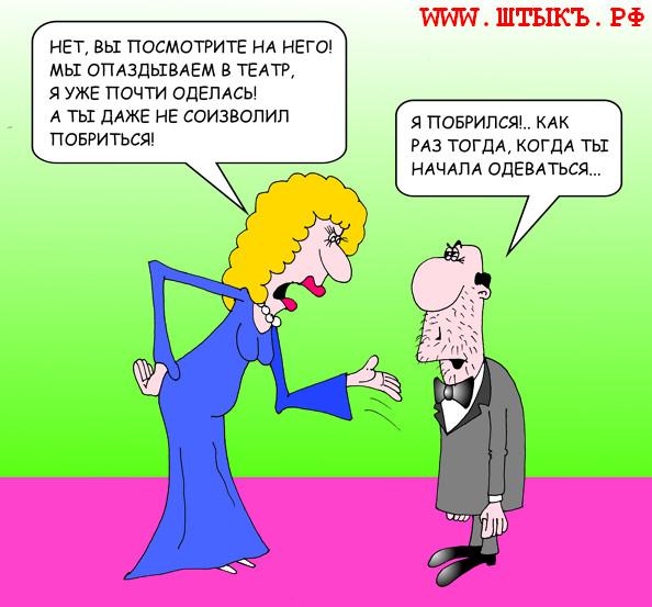 Смешнейший анекдот в карикатурах про театр
