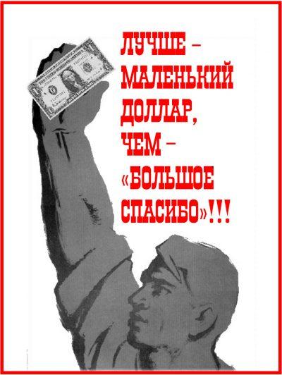 Смешная карикатура афоризм про доллар