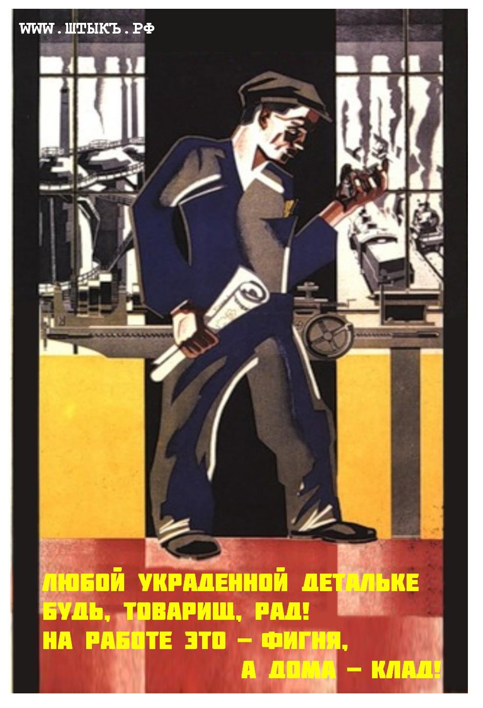 Веселые пародии на советские плакаты