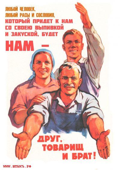 Веселые пародии на советские пплакаты