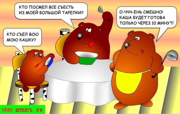 Смешные шутки, приколы, анекдоты с картинками: Три медведя на новый лад