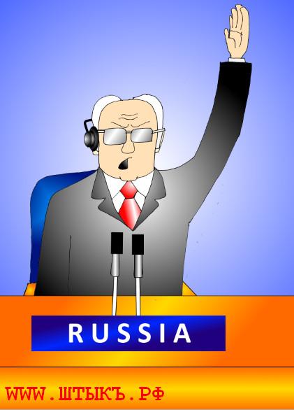Наши в ООН. Политическая карикатура
