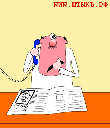 Лучшие анекдоты с юморными картинками читать: Когда молчит телефон
