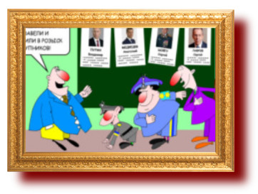 Прокурорская моська. Сатира