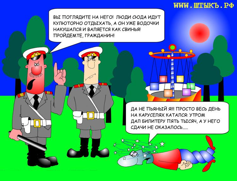 Приколы о милиции в картинках, открытку