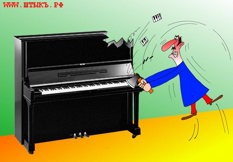 Настройщик пианино. Веселая картинка