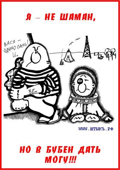 Карикатура про колдуна