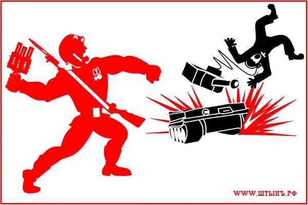 Анекдоты, шутки, фронтовые байки с рисунками: Рассказ немецкого танкиста