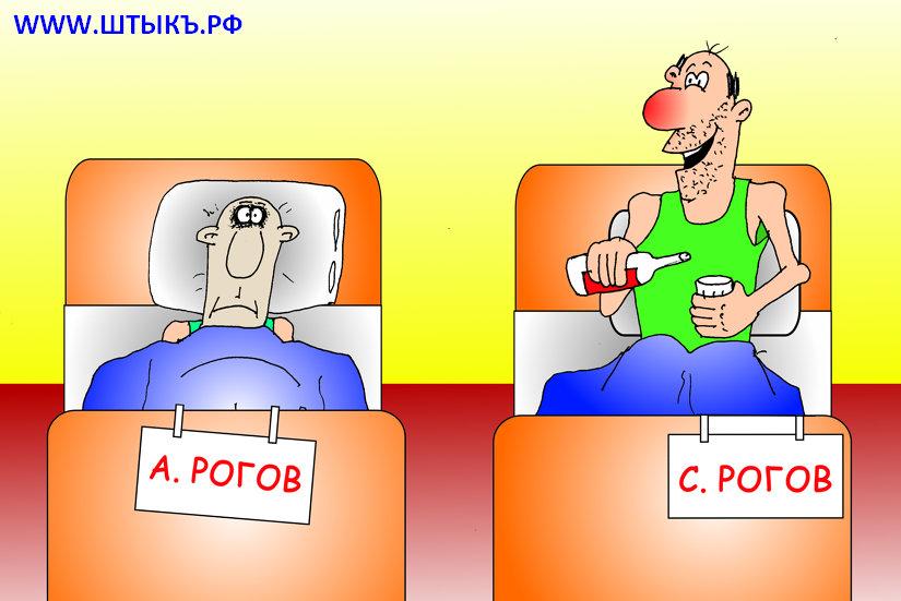 Ненаучный подход к лечению
