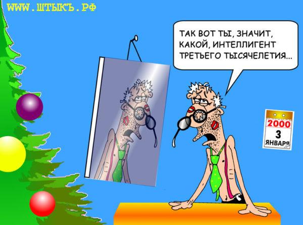 Самые прикольные шутки, короткие анекдоты с карикатурами про новый год